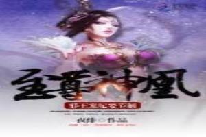 至尊神凰:邪王寵妃要節制