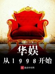華娛從1998開始