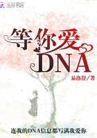 等你愛DNA