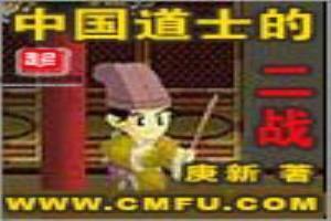 中國道士的二戰
